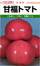 大玉トマト 種 『甘福』 小袋(0.8ml) カネコ種苗