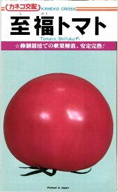 大玉トマト 種 『至福』 小袋(24粒) カネコ種苗