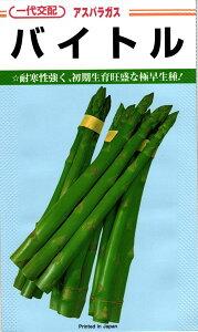 アスパラガス 種 『バイトル』 1dl カネコ種苗