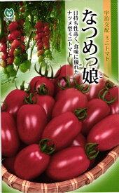 ミニトマト 種 『なつめっ娘。』 200粒 丸種