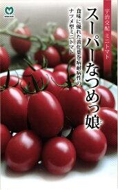 ミニトマト 種 『スーパーなつめっ娘。』 小袋 丸種