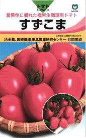 調理用トマト 種 『すずこま』 小袋 丸種