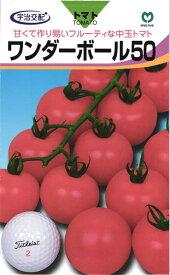 中玉トマト 種 『ワンダーボール50』 小袋 丸種