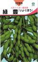 エダマメ 種 『緑豊』 小袋 丸種