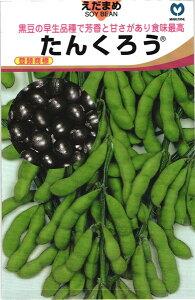 黒豆エダマメ 種 『たんくろう』 1dl 丸種