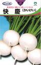 小カブ 種 『快慶』 小袋 丸種