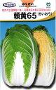 早生ハクサイ 種 『頼黄65』 小袋 丸種