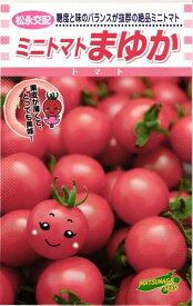ミニトマト 種 『まゆか』 小袋(18粒) 松永種苗