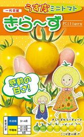 ミニトマト 種 『きら〜ず』 500粒 ナント種苗