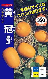 マクワウリ 種 『黄冠甜瓜(まくわ)』 小袋(0.7ml) ナント種苗