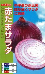 赤タマネギ 種 『赤たまサラダ』 2dl ナント種苗