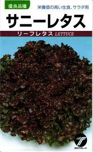 リーフレタス 種 『サニーレタス』 20ml タカヤマシード