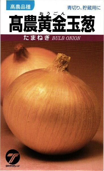 タマネギ 種 『高農黄金玉葱』 20mlタカヤマシード