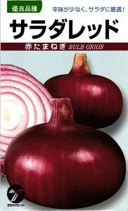 赤タマネギ 種 『サラダレッド』 小袋(3ml) タカヤマシード