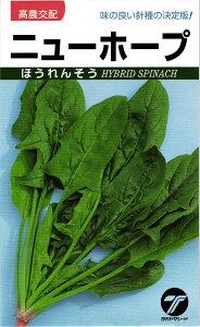 ホウレンソウ 種 『ニューホープ法蓮草』 1dl タカヤマシード