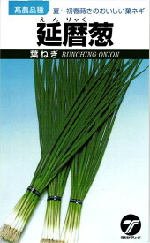 葉ネギ 種 『延暦葱』 2dl タカヤマシード
