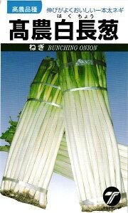 根深ネギ 種 『高農白長葱』 小袋(8ml) タカヤマシード