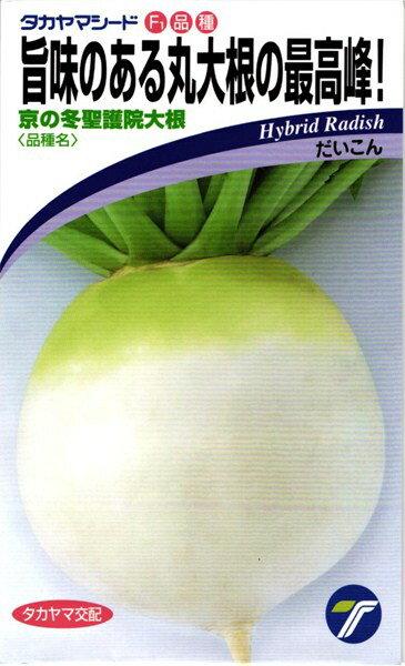聖護院ダイコン 種 『京の冬』 小袋(8.4ml) タカヤマシード