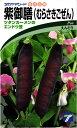 紫エンドウ 種 『紫御膳』 小袋(10ml) タカヤマシード
