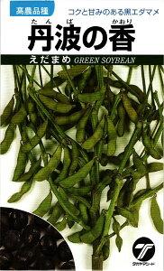 黒エダマメ 種 『丹波の香枝豆』 小袋(25ml) タカヤマシード