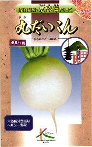 京野菜 種 『丸だいこん』 小袋(10ml) タカヤマシード