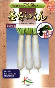 京野菜 種 『茎だいこん』 小袋(10ml) タカヤマシード