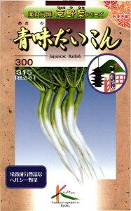 京野菜 種 『青味だいこん』 小袋(10ml) タカヤマシード