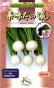 京野菜 種 『薬味だいこん』 小袋(10ml) タカヤマシード