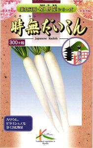 京野菜 種 『時無だいこん』 小袋(10ml) タカヤマシード