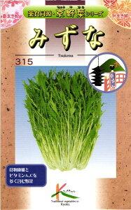 京野菜 種 『みずな』 小袋(10ml) タカヤマシード