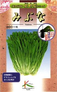 京野菜 種 『みぶな』 小袋(10ml) タカヤマシード