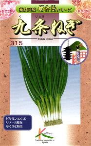 京野菜 種 『九条ねぎ』 小袋(15ml) タカヤマシード