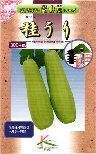 京野菜 種 『桂うり』 小袋(2ml) タカヤマシード