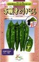 京野菜 種 『万願寺とうがらし』 小袋(1.2ml) タカヤマシード
