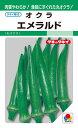 オクラ 種 『エメラルド』 1000粒 タキイ種苗