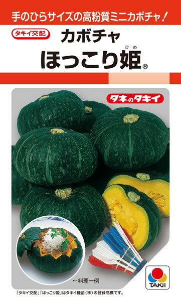 カボチャ 種 『ほっこり姫』 10粒(RF) タキイ種苗