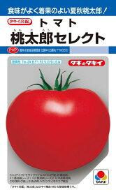 トマト 種 『桃太郎セレクト』 1000粒 タキイ種苗