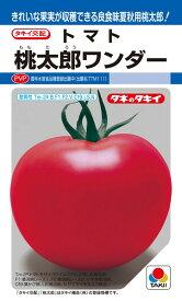 トマト 種 『桃太郎ワンダー』 1000粒 タキイ種苗