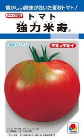 トマト 種 『強力米寿』 65粒(DF) タキイ種苗