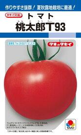 トマト 種 『桃太郎T93』 18粒(DF) タキイ種苗