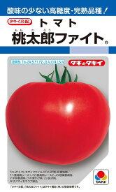 トマト 種 『桃太郎ファイト』 18粒(DF) タキイ種苗