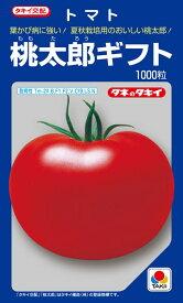 トマト 種 『桃太郎ギフト』 50粒 タキイ種苗
