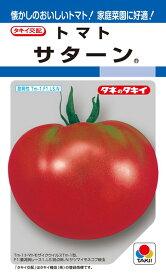 トマト 種 『サターン』 50粒(DF) タキイ種苗