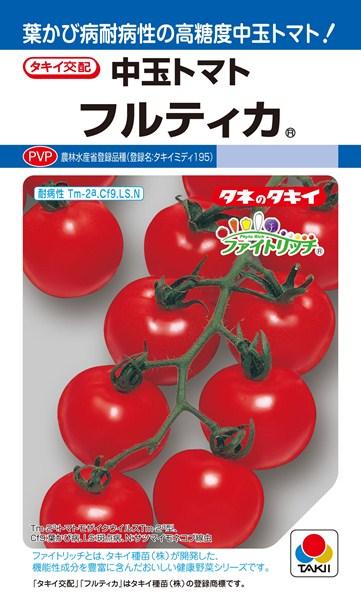 中玉トマト 種 『フルティカ』 12粒(RF) タキイ種苗