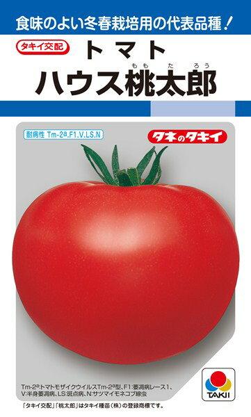 トマト 種 『ハウス桃太郎』 30粒(DF) タキイ種苗