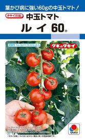 中玉トマト 種 『ルイ60』 20粒(DF) タキイ種苗