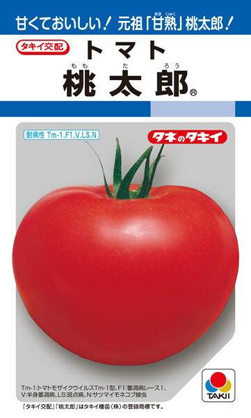 トマト 種 『桃太郎』 24粒(RF) タキイ種苗