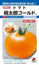 トマト 種 『桃太郎ゴールド』 18粒(DF) タキイ種苗