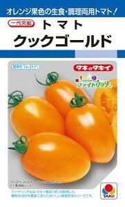 トマト 種 『クックゴールド』 10粒(DF) タキイ種苗