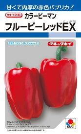 カラーピーマン 種 『フルーピーレッドEX』 30粒(DF) タキイ種苗